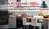 10% скидка на все модульные кухни + бесплатный сервис