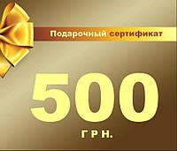 Подарочный сертификат от 250 грн.