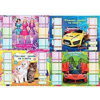 Расписание уроков Скат УП-53 А3 многоразовый целлюл. картон, полноцвет, матовая лам