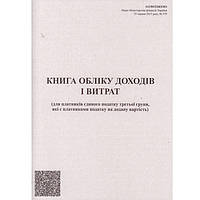 Бухгалтерська книга * 48ар А4 Книга облiку доходiв i витрат (д/платн єдиного податку 3