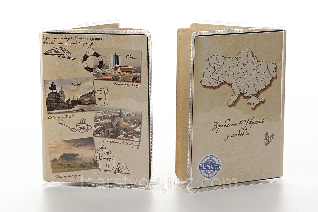 Обложка виниловая на паспорт Путешествие по Украине