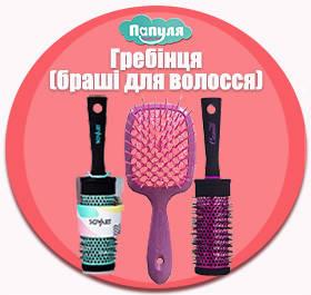 Расчески ( браши для волос)