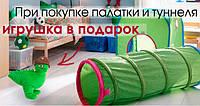 Мягкая игрушка в подарок к игровой палатке и туннелю