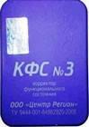 КФС 3 (Cжигатель излишков жировой ткани для женщин)