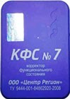 КФС 7 — Питание. Лифтинг (подтяжка). Ускоренная регенерация (восстановление) кожи.