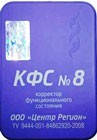 КФС 8 Ночная формула красоты, молодости, здоровья.