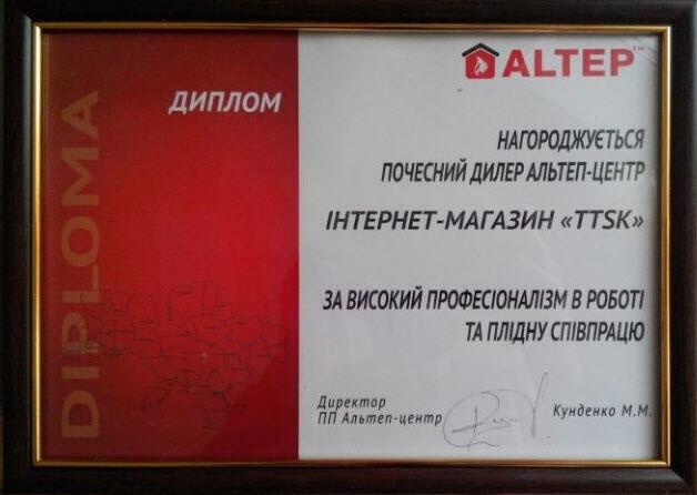 Официальный дилер котлов Альтеп компания TTSK