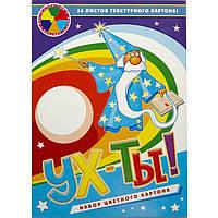 """Картон цветной Лунапак 3626 А5 16л """"УХ-ТЫ"""" (8 текстур)"""