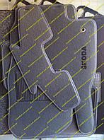 Текстильные коврики в салон на Skoda Octavia А-7 (Шкода Октавия А-7)