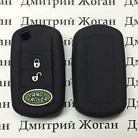 Чехол (силиконовый) для авто ключа LAND ROVER (Ленд Ровер)