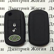 Чехол (силиконовый) для авто ключа LAND ROVER (Ленд Ровер) 2 кнопки