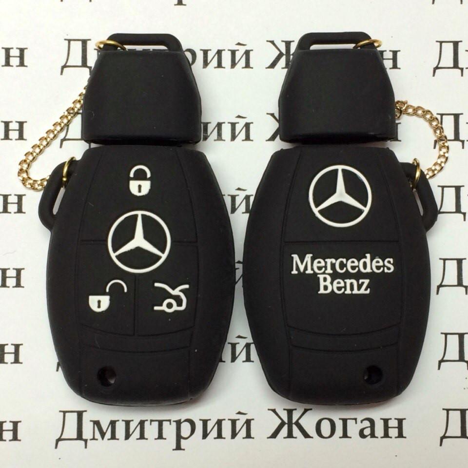 Чехол (силиконовый) для авто ключа Мерседес (Mercedes) 3 кнопки