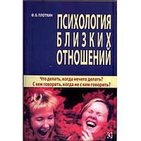 Бизнес литература Б_Лiт Психология близких отношений Ф.Б.Плоткин