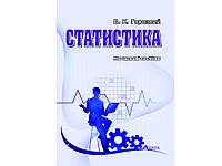 Книга Б_Лiт 31717 Статистика. Навчальний посiбник. Горкавий