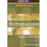 Книга Б_Лiт Мерманн Мотивация персонала