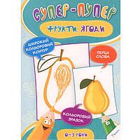 """Детские развивающие книги Д_Лiт Супер-пупер """"Фрукти та ягоди 0+"""""""