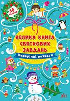 Велика книга святкових завдань — Новорічні розваги. Цибань І. О. УЛА