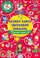 Велика книга святкових завдань — Різдвяні пригоди. Цибань І. О. УЛА