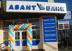 "ПАО ""Авант-Банк"" признан неплатежеспособным 29.01.2016"