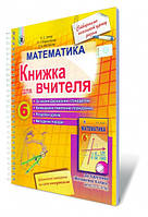 Книга для вчителя Математика 6 клас Істер Генеза