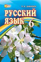 Російська мова Підручник 6-й рік для ЗНЗ з укр м н 6 клас Давидюк Світоч