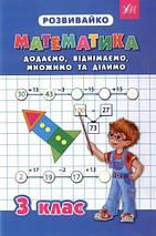Розвивайко Математика 3 клас Додаємо віднімаємо множимо та ділимо, фото 2