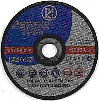 Круг отрезной 150 х 2,0 х 22 ИАЗ