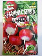 Семена Редис Красный с белым кончиком
