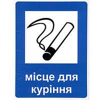 """Информационные знаки NN 150х200 """"Место для курения"""""""