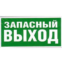 "Информационные знаки NN 100х200 ""Запасной выход"" (зеленый)"