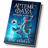 Артеміс Фаул: Випадок в Арктиці. Книга 2 Йон Колфер Ранок