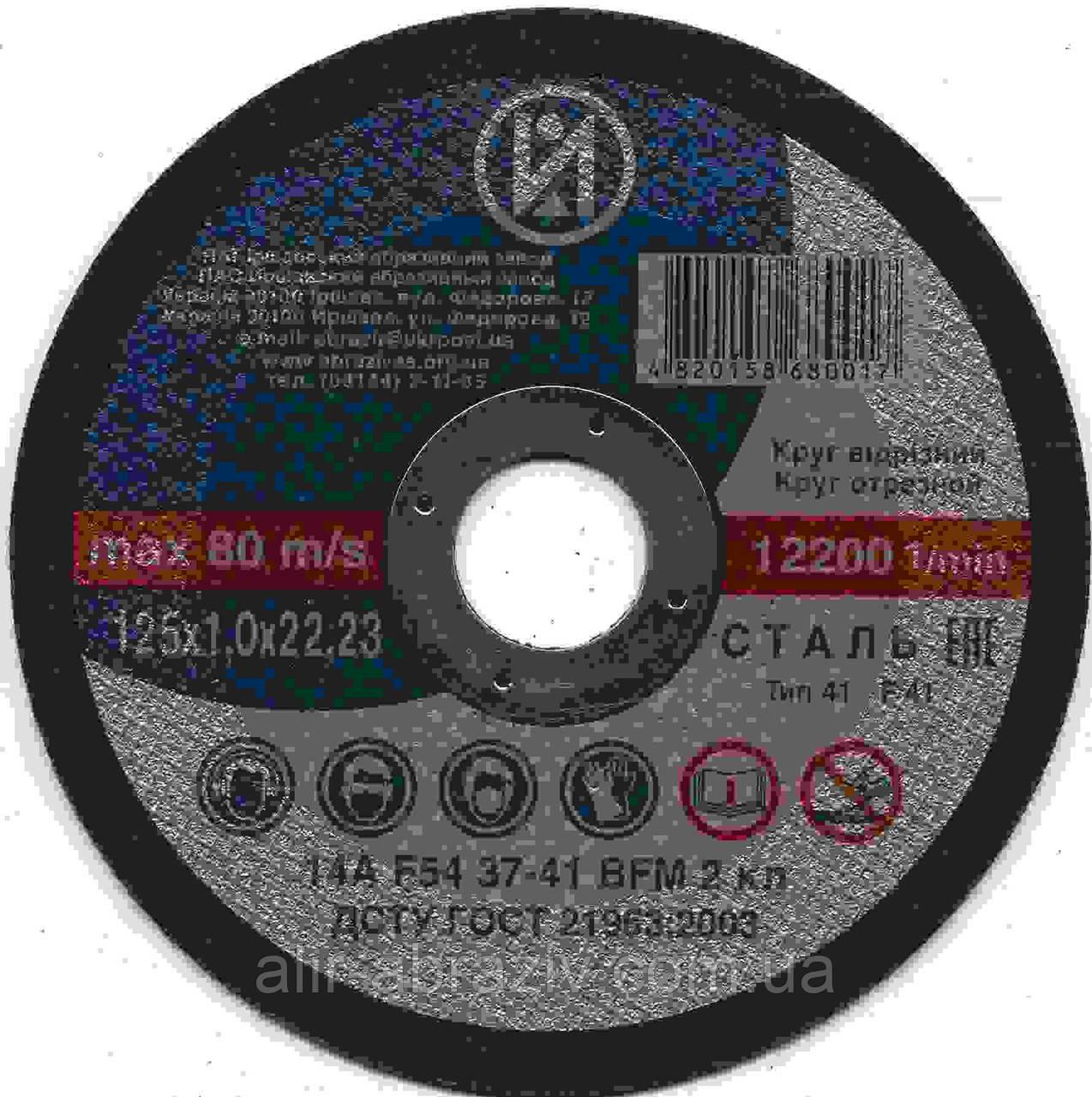 Круг отрезной 125 х 1,0 х 22 ИАЗ