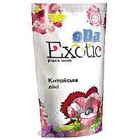 Мыло жидкое оДа 300мл Китайские личи в пакете