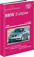 BMW 3 (e90) Руководство по ремонту, инструкция по эксплуатации автомобиля