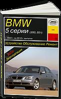 BMW 5 (e60) Справочник по ремонту, техобслуживанию, эксплуатации