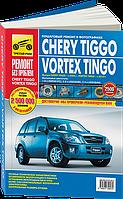 Vortex Tingo с 2005 Цветной пошаговый ремонт в фотографиях, инструкция по эксплуатации автомобиля