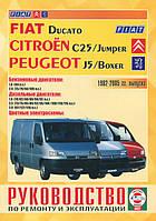 Citroen C25 Руководство по ремонту, техобслуживанию и эксплуатации