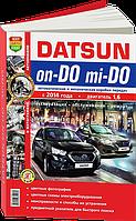 Книга Datsun On-Do / Mi-Do c 2014 Руководство по техоблуживанию, ремонту, неисправности, уход за автомобилем