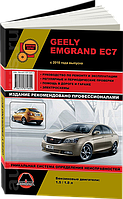 Geely Emgrand EC7 Руководство по эксплуатации, инструкция по обслуживанию седана