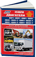 Книга Isuzu 4BB1, 4BD1, 4BG1, 4HF1, 4HG1, 6BB1, 6BD1, 6BG1 Мануал по ремонту, диагностике двигателя