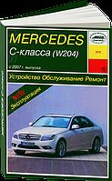 Mercedes 204 C-класс с 2008 Мануал по устройству обслуживанию и ремонту автомобиля