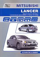 Mitsubishi Lancer 9 Руководство по ремонту, эксплуатации и техобслуживанию