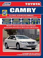 Книга Toyota Camry 2011-17 Керівництво по експлуатації, ремонту, каталог деталей