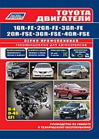 Toyota двигатели 1GR-FE, 2GR-FE, 3GR-FE, 2GR-FSE, 3GR-FSE, 4GR-FSE Пособие по диагностике и ремонту