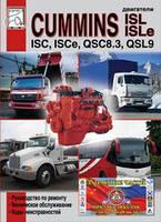 Двигатели Cummins ISC/ISCe/QSC8.3/ISL ISLe/QSL9 Руководство по ремонту, техоблуживание, коды диагностики