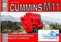 Двигатели Cummins M11 Руководство по ремонту и техобслуживанию