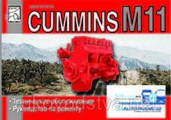 Книга Двигатели Cummins M11 Руководство по ремонту и техобслуживанию