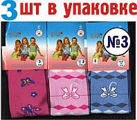 """Колготки детские демисезонные девочка """"Олми"""" ароматизированные ЛДЗ-69"""