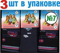"""Колготки детские демисезонные для мальчика """"Олми"""" ароматизированные ЛДЗ-71"""