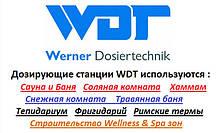 Дозирующие станции WDT(Оборудование WDT)